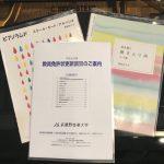 武蔵野音楽大学 平成30年度教員免許状更新講習 「これからの音感教育」