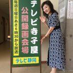 3/26(火)早朝4:39~ 関西テレビ 樹原涼子出演「テレビ寺子屋」第2回