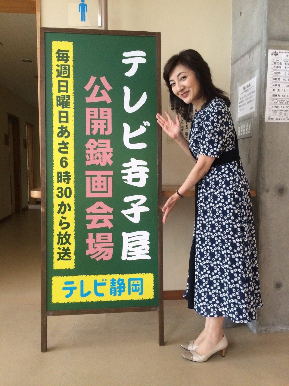 「テレビ寺子屋」樹原涼子 8月出演各地での放映日