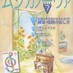雑誌「ムジカノーヴァ」7月号連載掲載のお知らせ