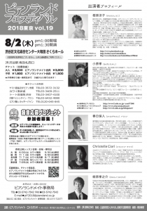 ピアノランドフェスティバル2018東京 vol.19