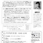 11/21カワイ名古屋 皆様の声を、抜粋してお届けいたします。