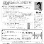 10/10(水)樹原涼子 新刊 連弾組曲集『時の旅』発売記念セミナー  連弾組曲は、音楽の喜びそのものだ