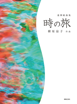 "連弾組曲集『時の旅』 ""Time trip"" suites for four hands"