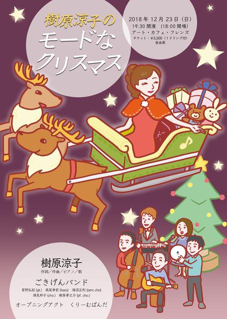 樹原涼子の モードなクリスマス