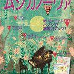 雑誌「ムジカノーヴァ」9月号連載掲載のお知らせ