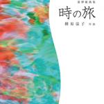 皆様の声を、抜粋してお届けいたします。 10/10(水)樹原涼子 新刊 連弾組曲集『時の旅』発売記念セミナー ②