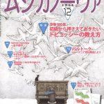 雑誌「ムジカノーヴァ」12月号連載掲載のお知らせ