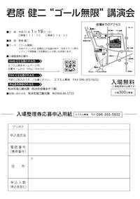 金栗四三ミュージアム開館記念 オープニングステージ