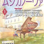 雑誌「ムジカノーヴァ」1月号連載掲載のお知らせ