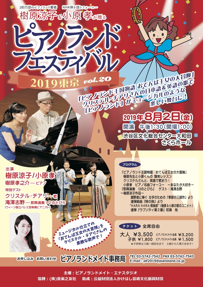 ピアノランドフェスティバル2019東京 vol.20