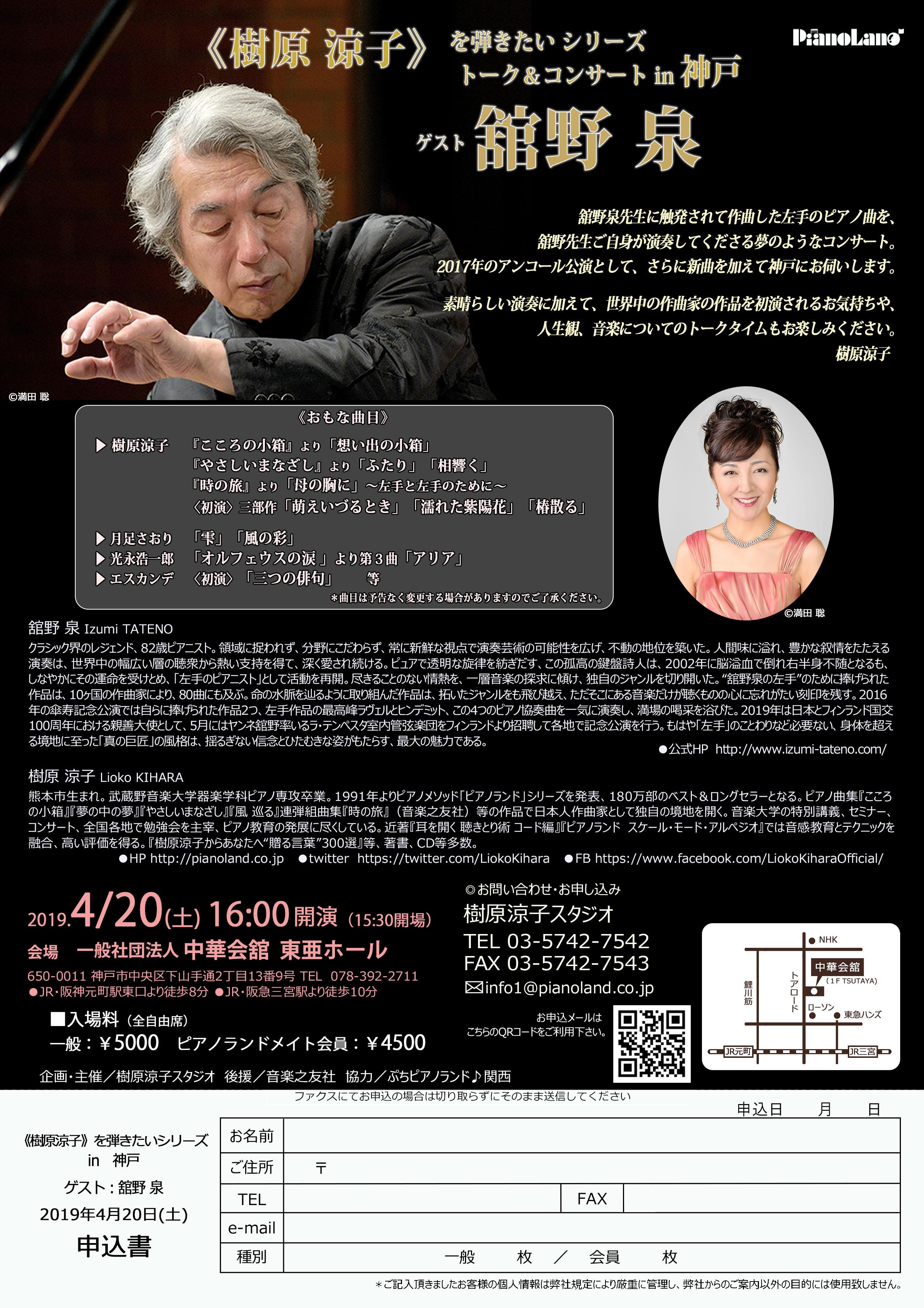 《樹原涼子》を弾きたいシリーズ トーク&コンサートin神戸 ゲスト 館野泉
