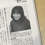 『音楽の友』2月号 People掲載のお知らせ