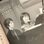 雑誌「ムジカノーヴァ」2月号連載掲載のお知らせ