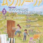 雑誌「ムジカノーヴァ」3月号連載掲載のお知らせ