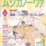 雑誌「ムジカノーヴァ」4月号連載掲載のお知らせ