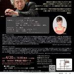 15:30より当日券を販売いたします! 4/20《樹原涼子》を弾きたいシリーズ トーク&コンサートin神戸 ゲスト 館野泉