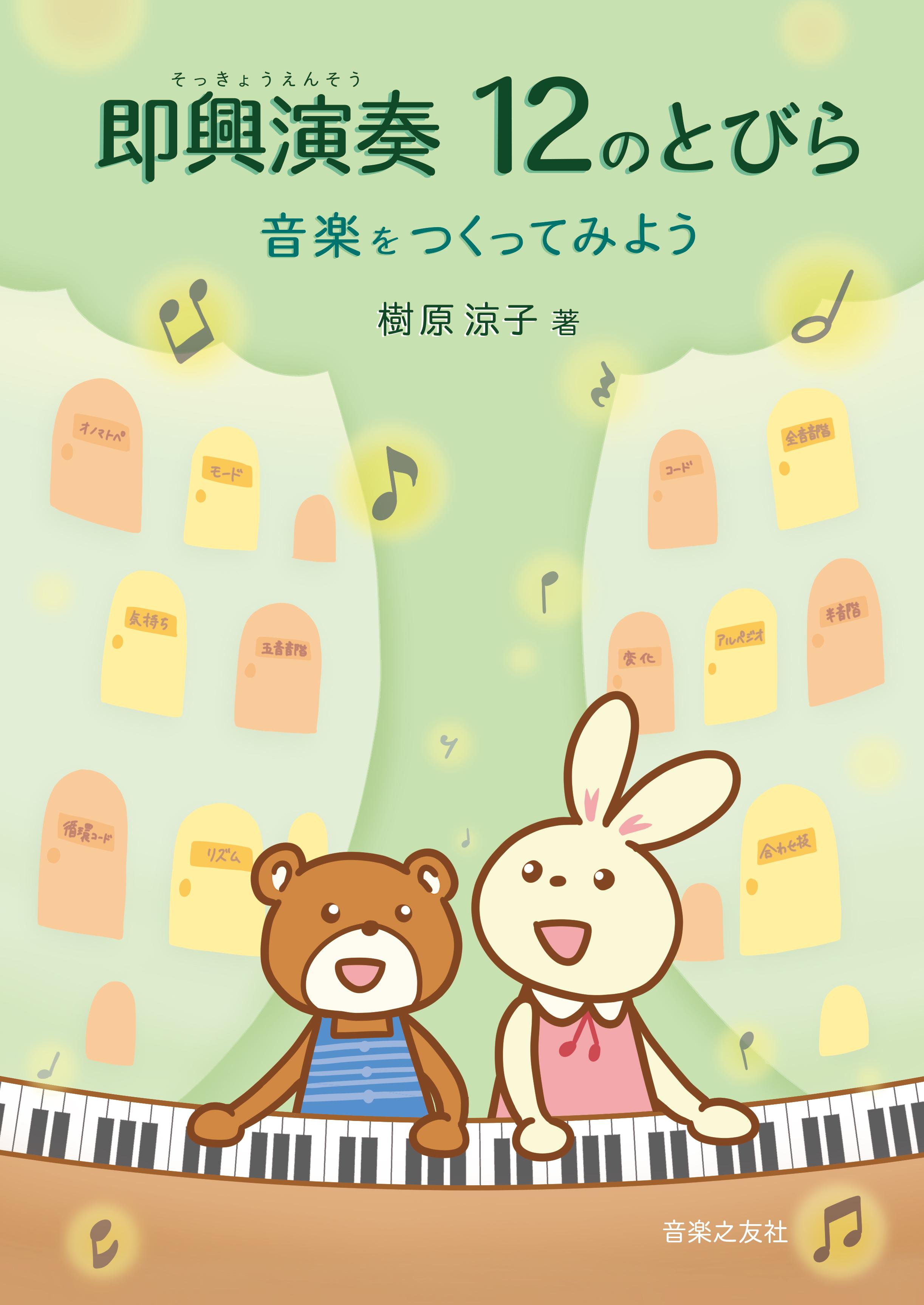 『即興演奏 12のとびら 〜音楽をつくってみよう〜』