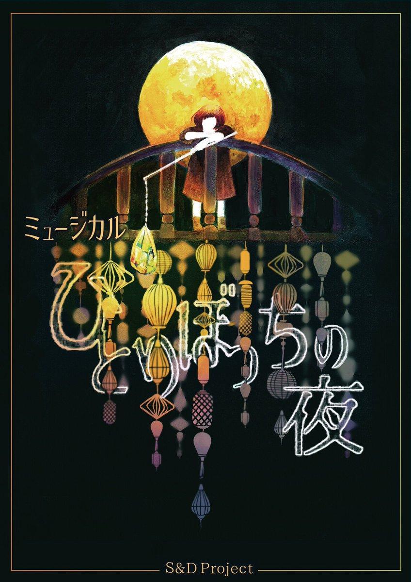 ミュージカル「ひとりぼっちの夜」 音楽 樹原孝之介