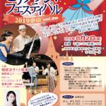 8/2(金)13:30~ピアノランドフェスティバル2019 プログラム詳細をアップしました!