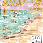 雑誌「ムジカノーヴァ」8月号掲載のお知らせ