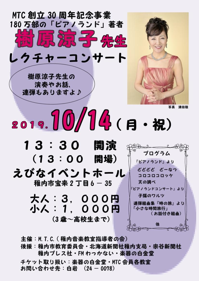 MTC創立30周年記念事業 樹原涼子レクチャーコンサート