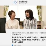 ONTOMO  WEBマガジンに対談がアップされました! 対談! 教本「ピアノランド」著者・樹原涼子×クラシック音楽ファシリテーター飯田有抄