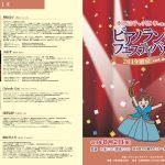 8/2ピアノランドフェスティバル2019東京vol.20 皆様の声をお届けします!