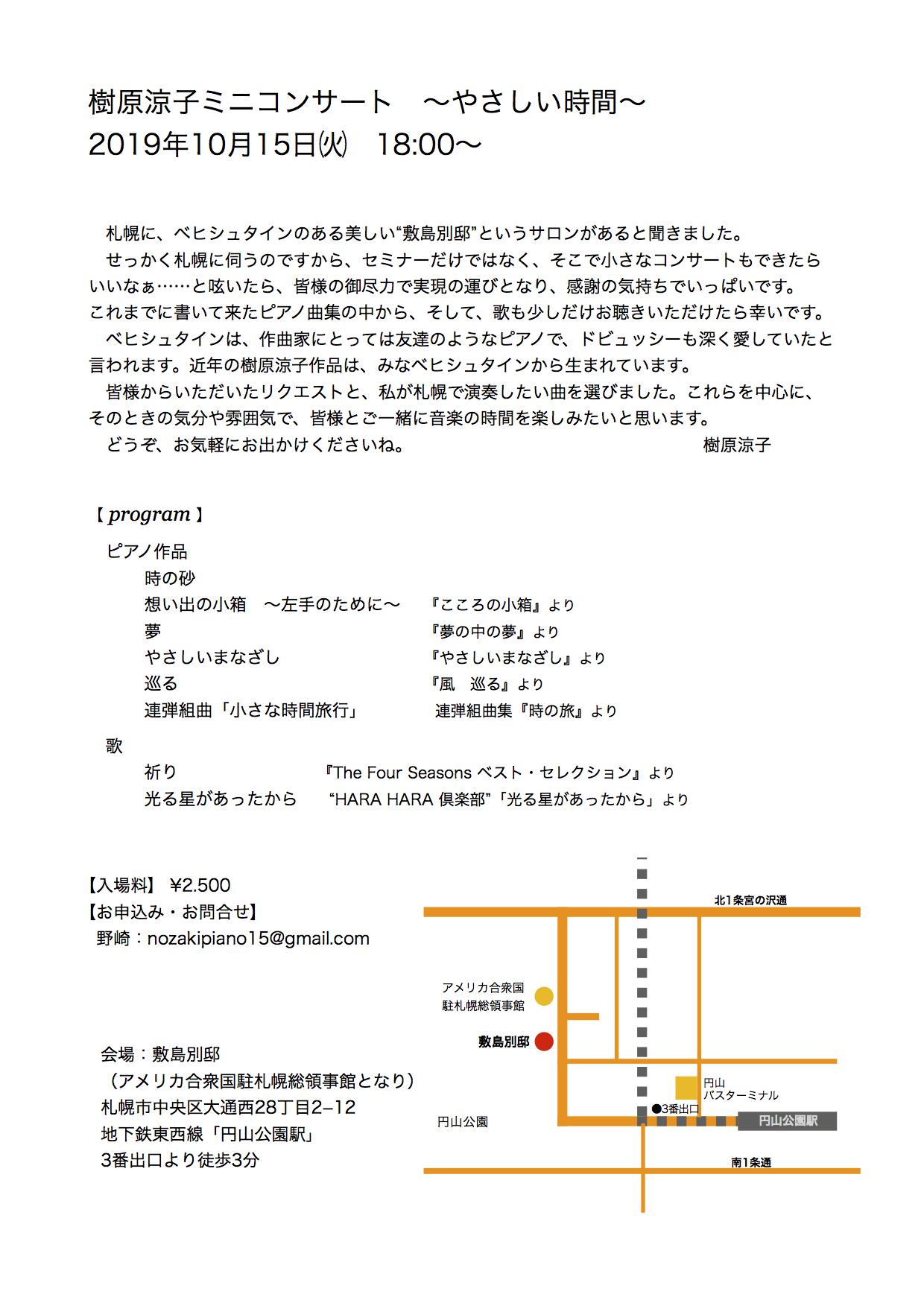 樹原涼子ミニコンサート 〜やさしい時間〜