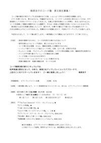 樹原涼子の最後のコード塾  8期生募集!
