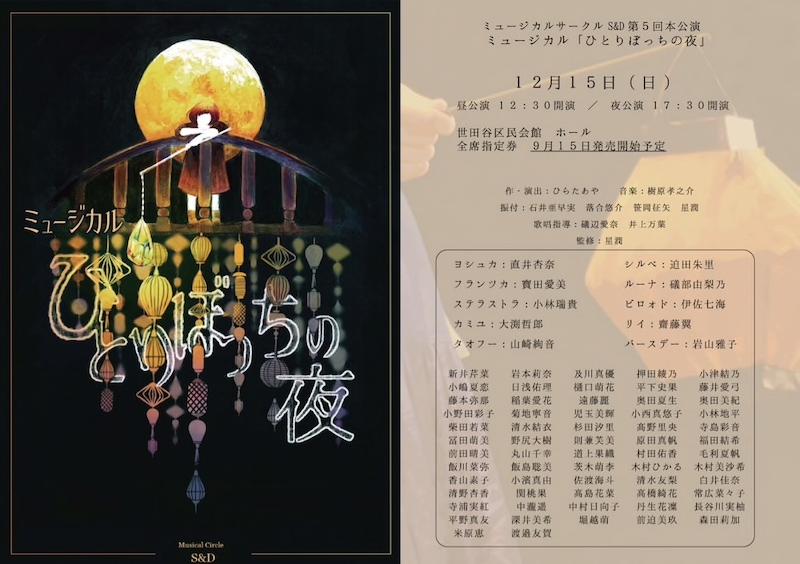 ミュージカルサークルS&D 第5回本公演  ミュージカル「ひとりぼっちの夜」 音楽 樹原孝之介