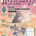 雑誌「ムジカノーヴァ」11月号掲載のお知らせ