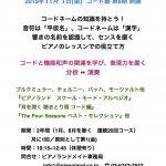 動画更新! 樹原涼子 コード塾 第8期開講のお知らせ