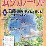 雑誌「ムジカノーヴァ」12月号掲載のお知らせ