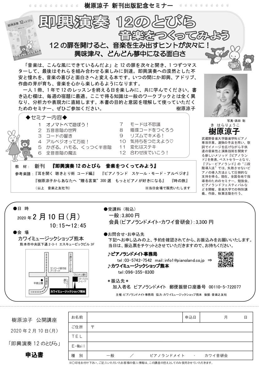 セミナー『即興演奏 12のとびら 〜音楽をつくってみよう〜』熊本で開催!