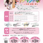 レッツプレイ♪ピアノランド 広島・倉敷・津山 延期のお知らせ