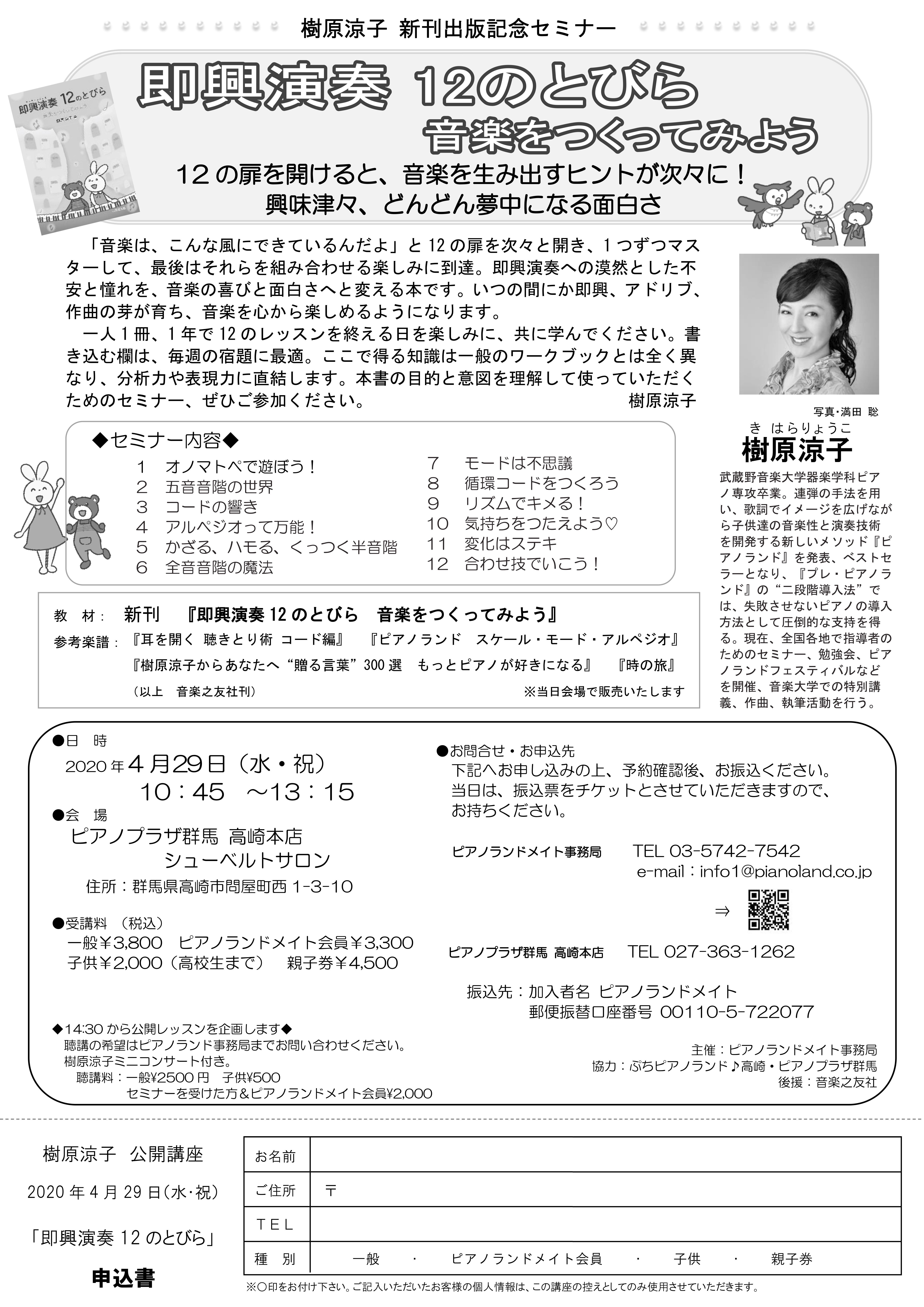 11/3に延期決定:『即興演奏 12のとびら 〜音楽をつくってみよう〜』