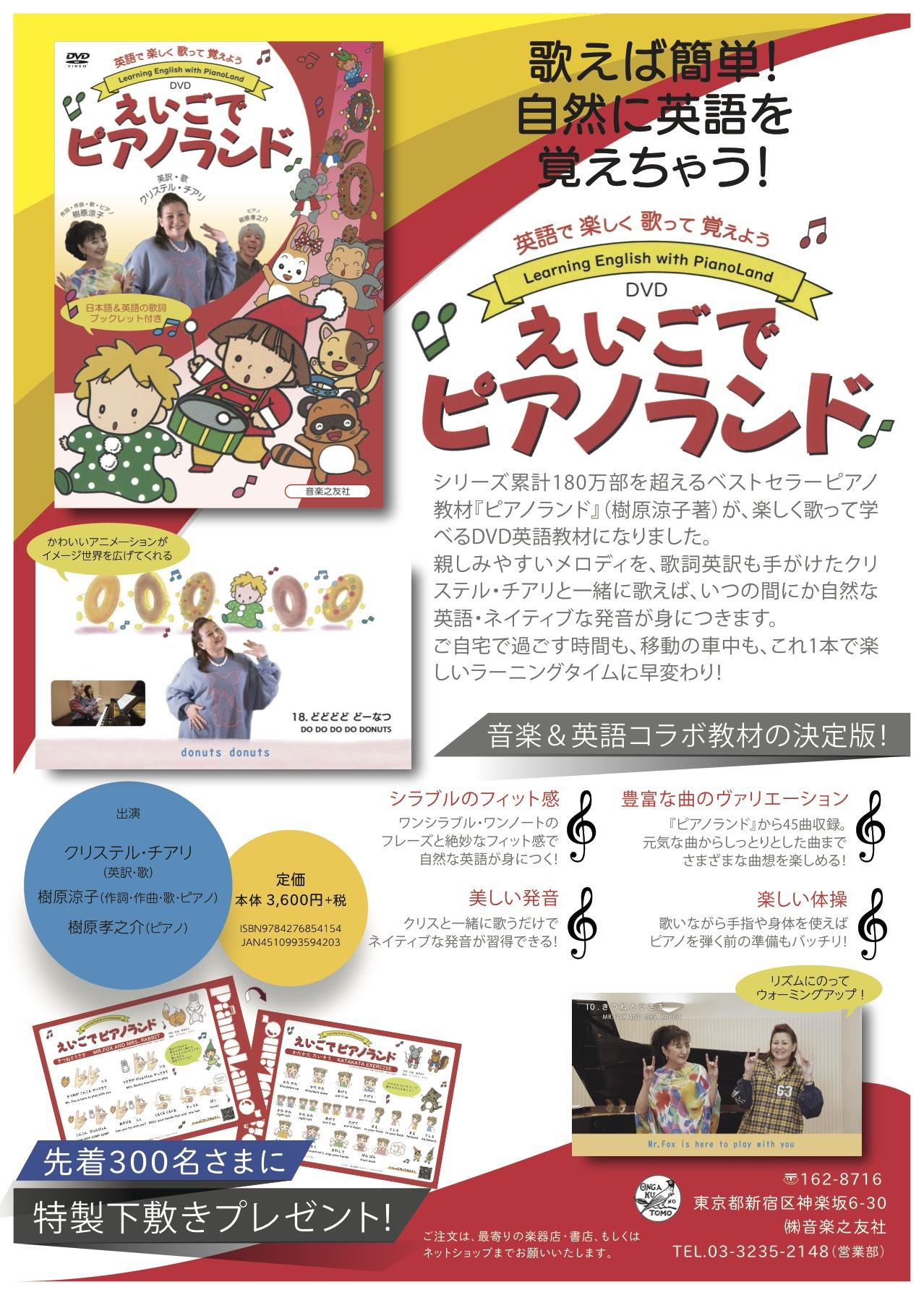 DVD「えいごでピアノランド」先着300名の方にプレゼント♡