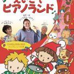 第3弾  DVD「えいごでピアノランド」 の感想