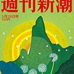 雑誌「週刊新潮」5月21日発売20号掲載のお知らせ