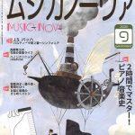 雑誌「ムジカノーヴァ」9月号掲載のお知らせ
