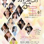 9/25(金)ふるさとの宝を!コンサート~復興から未来へ~ Vol.3