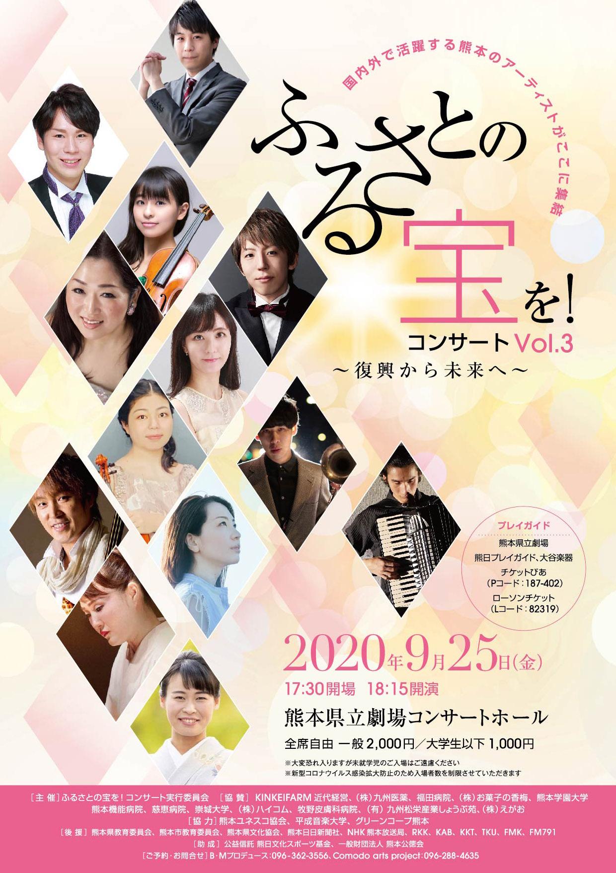 ふるさとの宝を!コンサート~復興から未来へ~ Vol.3