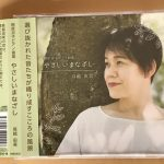時々日記更新! 鳥越由美 CD「やさしいまなざし」予約250枚でいよいよ発売日10/31を迎えます