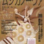 雑誌「ムジカノーヴァ」1月号掲載のお知らせ