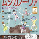 雑誌「ムジカノーヴァ」2月号掲載のお知らせ