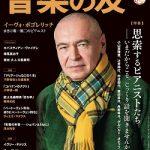 雑誌「音楽の友」3月号掲載のお知らせ