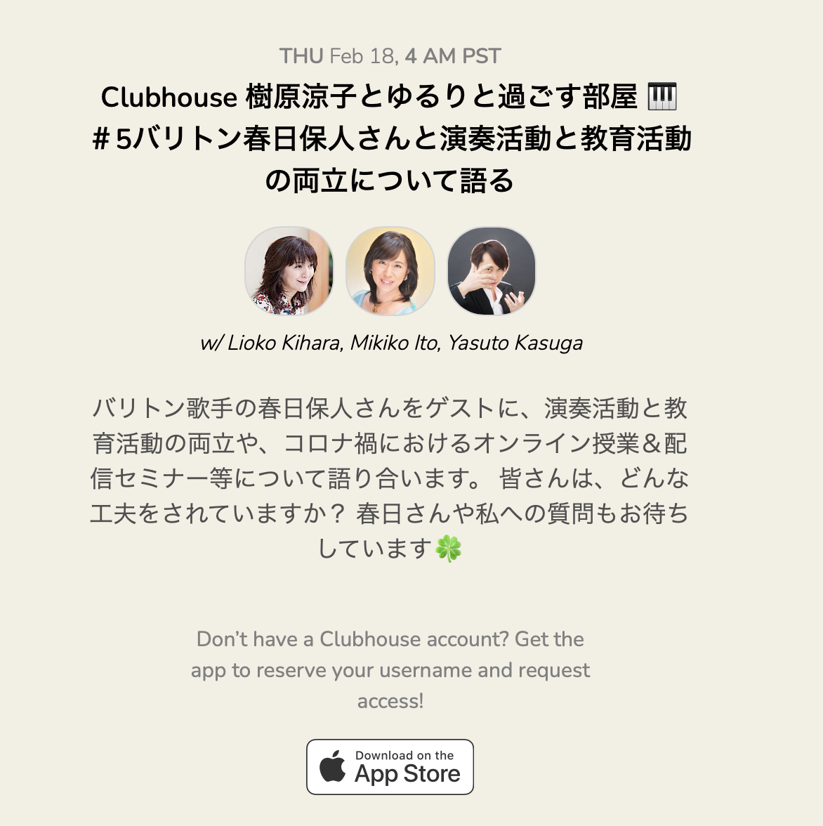 Clubhouse 樹原涼子とゆるりと過ごす部屋 🎹#5バリトン春日保人さんと演奏活動と教育活動の両立について語る