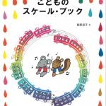 『ピアノランド こどものスケール・ブック』3回連続セミナー 9、10、11月配信!