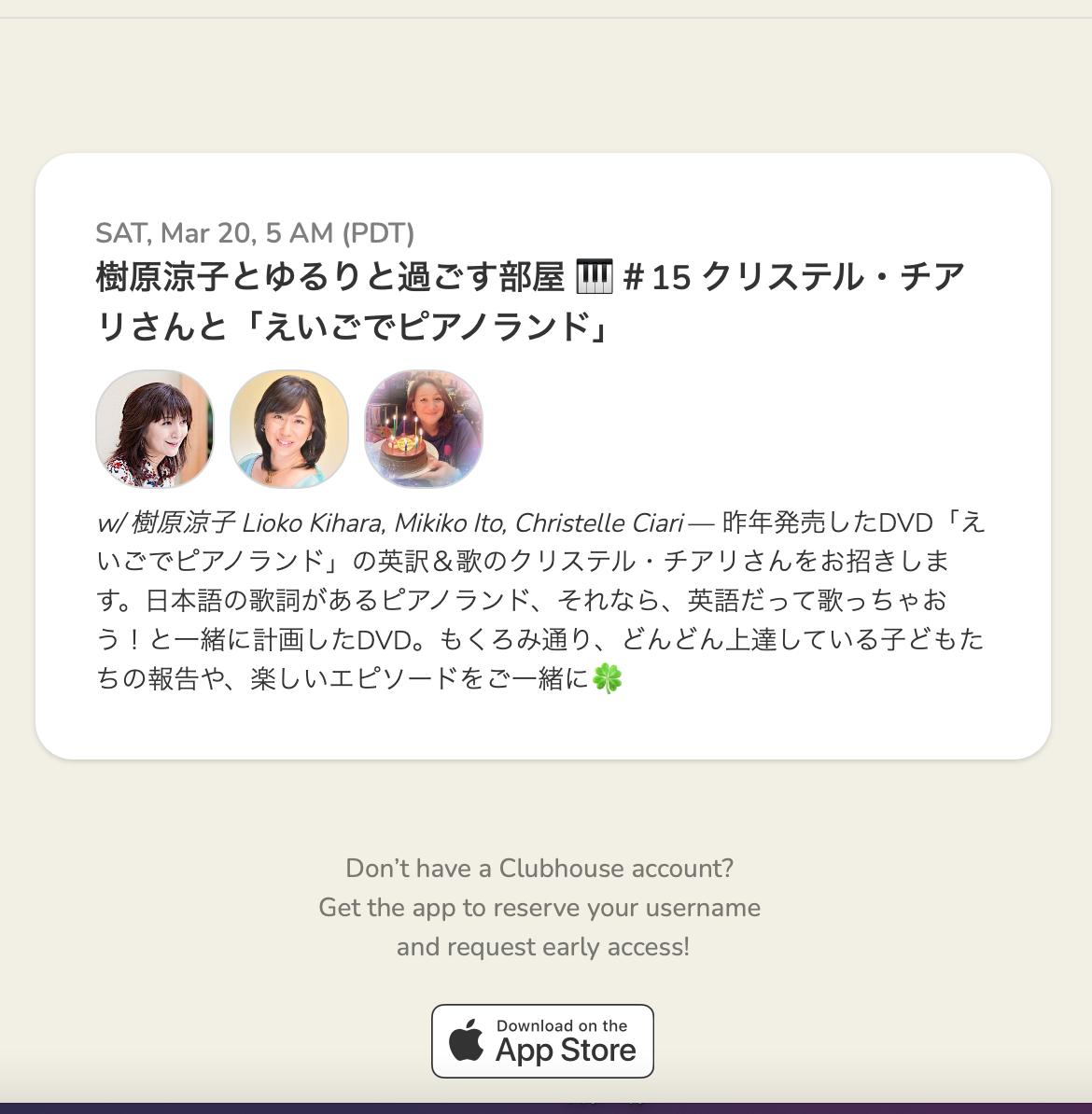 Clubhouse 樹原涼子とゆるりと過ごす部屋 🎹#15 クリステル・チアリさんと「えいごでピアノランド」